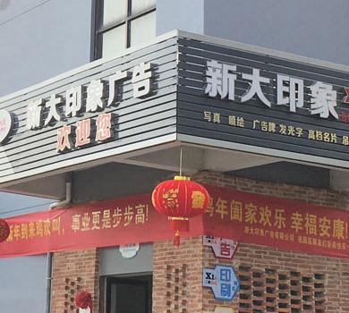 温州市新大印象广告公司区域关键词