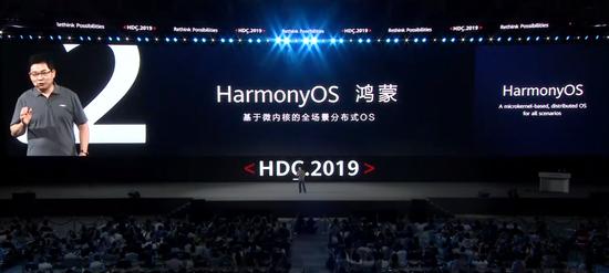 HarmonyOS 鸿蒙