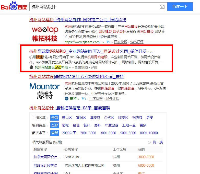 派迪科技杭州网站设计排名截图