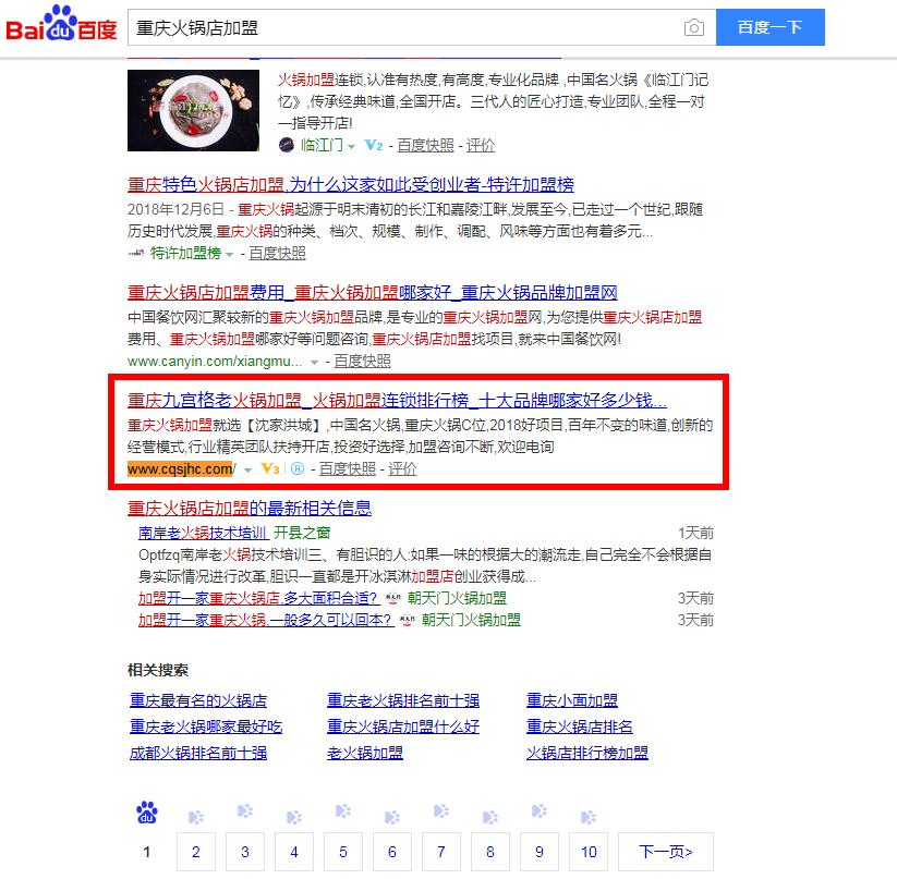 重庆火锅店加盟排名百度首页
