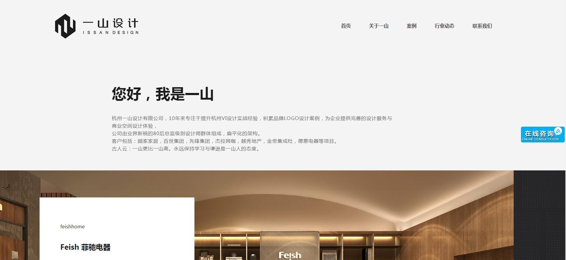 杭州一山设计