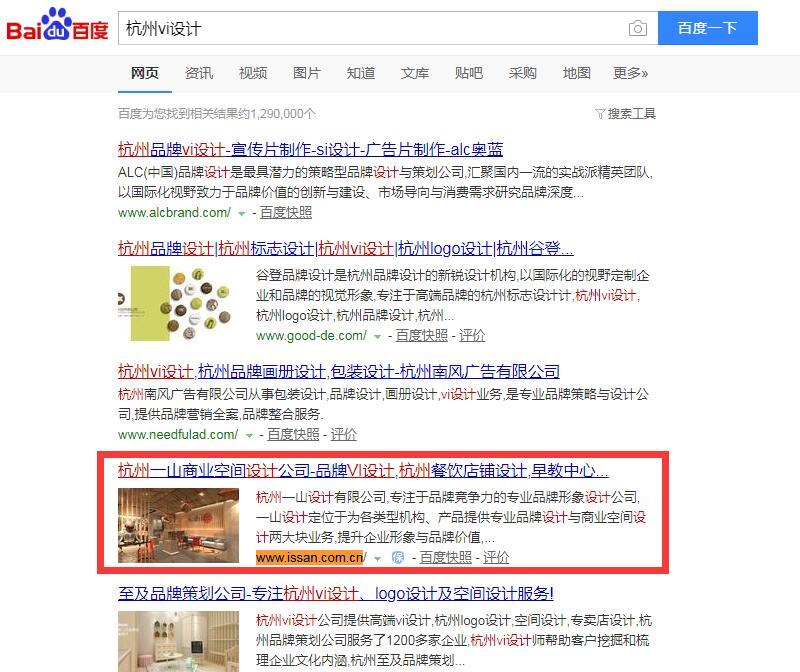 杭州VI设计排名截图
