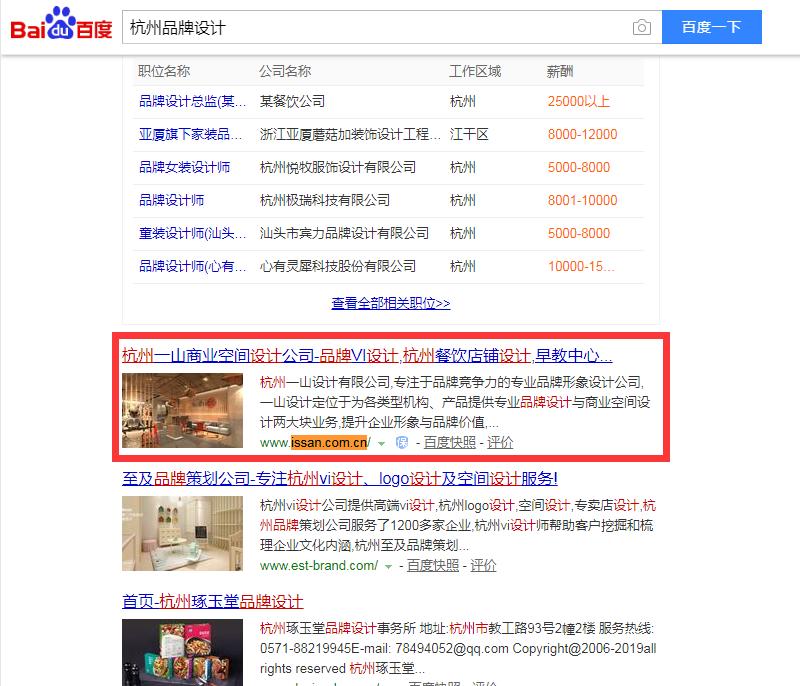 杭州品牌设计排名截图