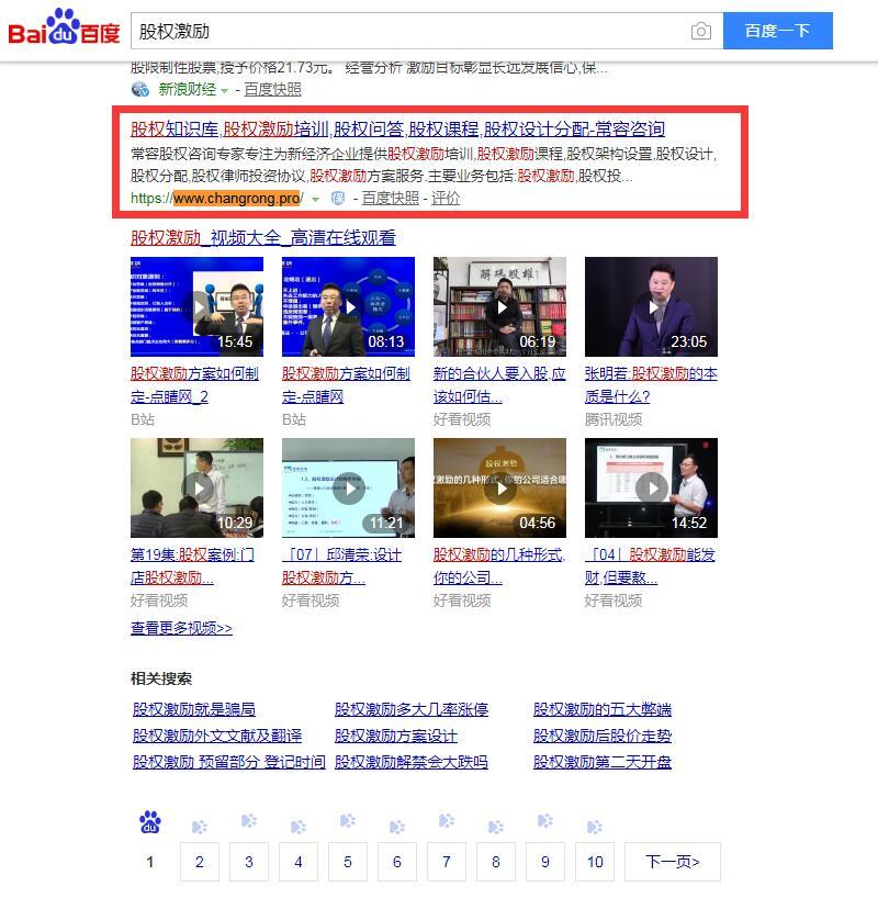 杭州股权激励排名截图