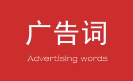 营销中最能赚钱的10个广告词!