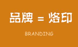 无烙印,无品牌,品牌就是在消费者心智中打上的